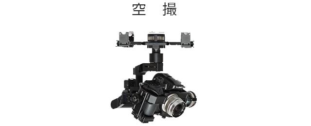 drone03-3